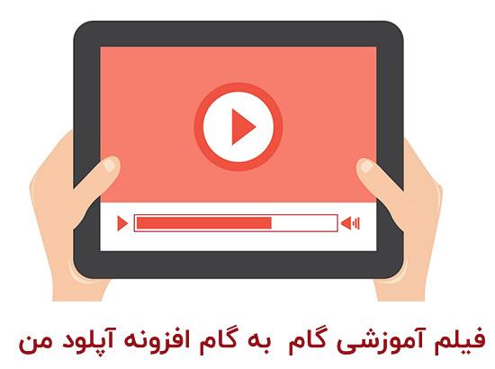 فیلم آموزشی افزونه آپلود من یا remote upload