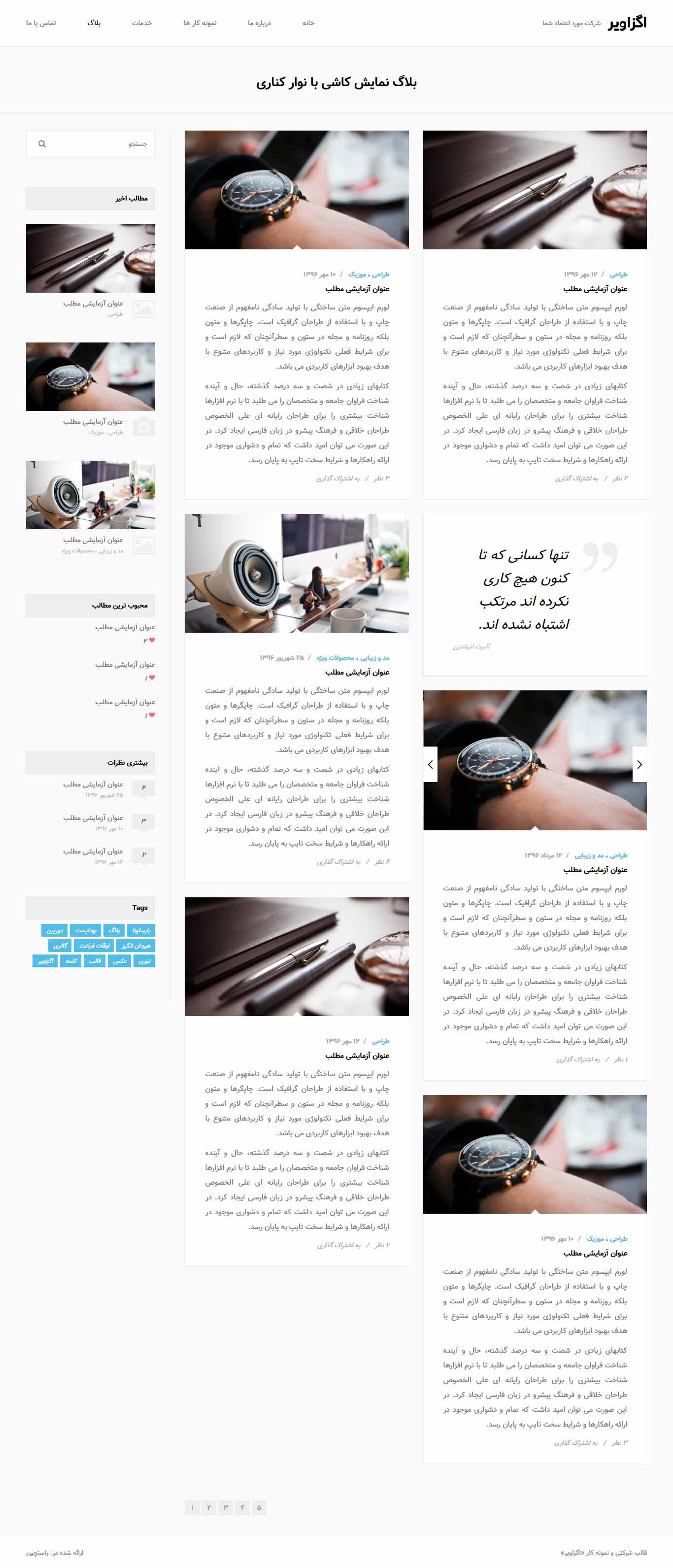 قالب Xavier | قالب اگزاویر پوسته ریسپانسیو حرفه ای نمونه کار قالب html شرکتی اگزاویر
