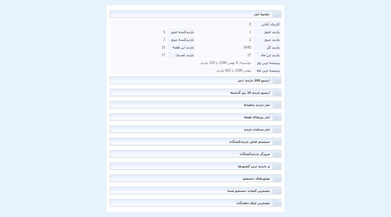 اسکریپت آمار سایت stat - تصویر 1