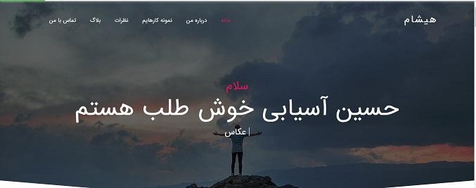 قالب Hisham | قالب html شخصی هیشام قالب ریسپانسیو تک صفحه ای html