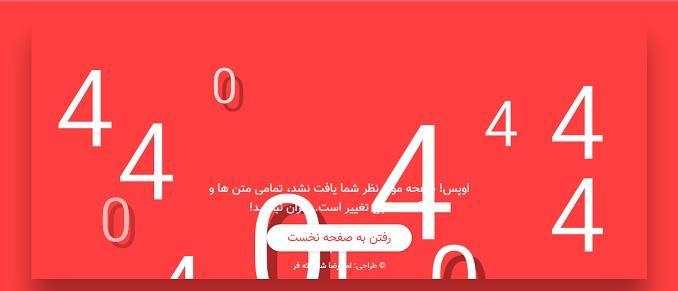 قالب zooming | قالب HTML صفحه 404 زومینگ ریسپانسیو به همراه فایل راهنما