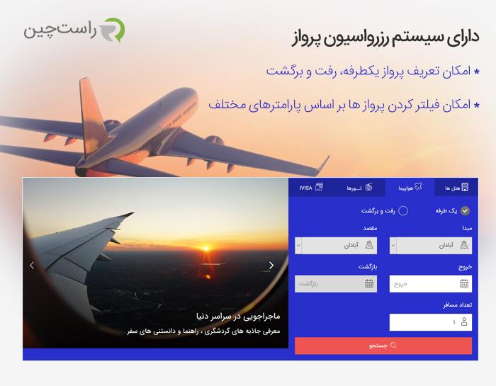 اسکریپت سفرجو CMS اختصاصی آژانس مسافرتی | safarjoo اسکریپت آژانس مسافرتی سفرجو