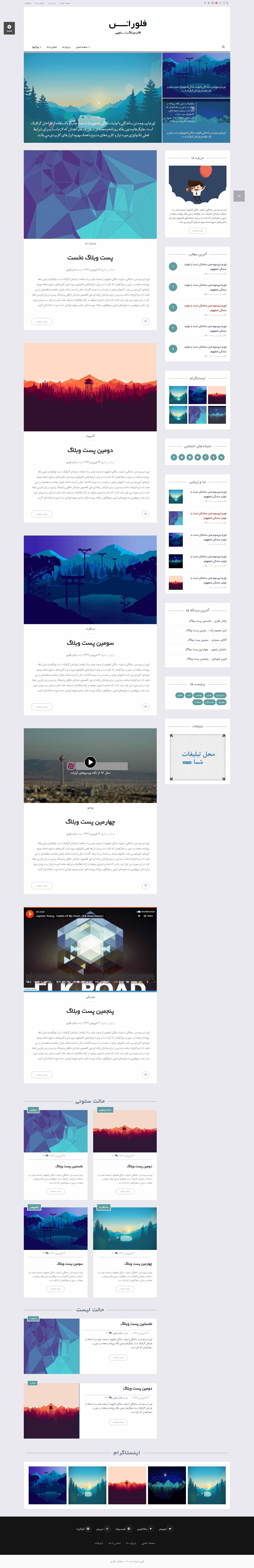 قالب Firenze | قالب فلورانس قالب HTML شخصی فلورانس ریسپانسیو کاملا فارسی