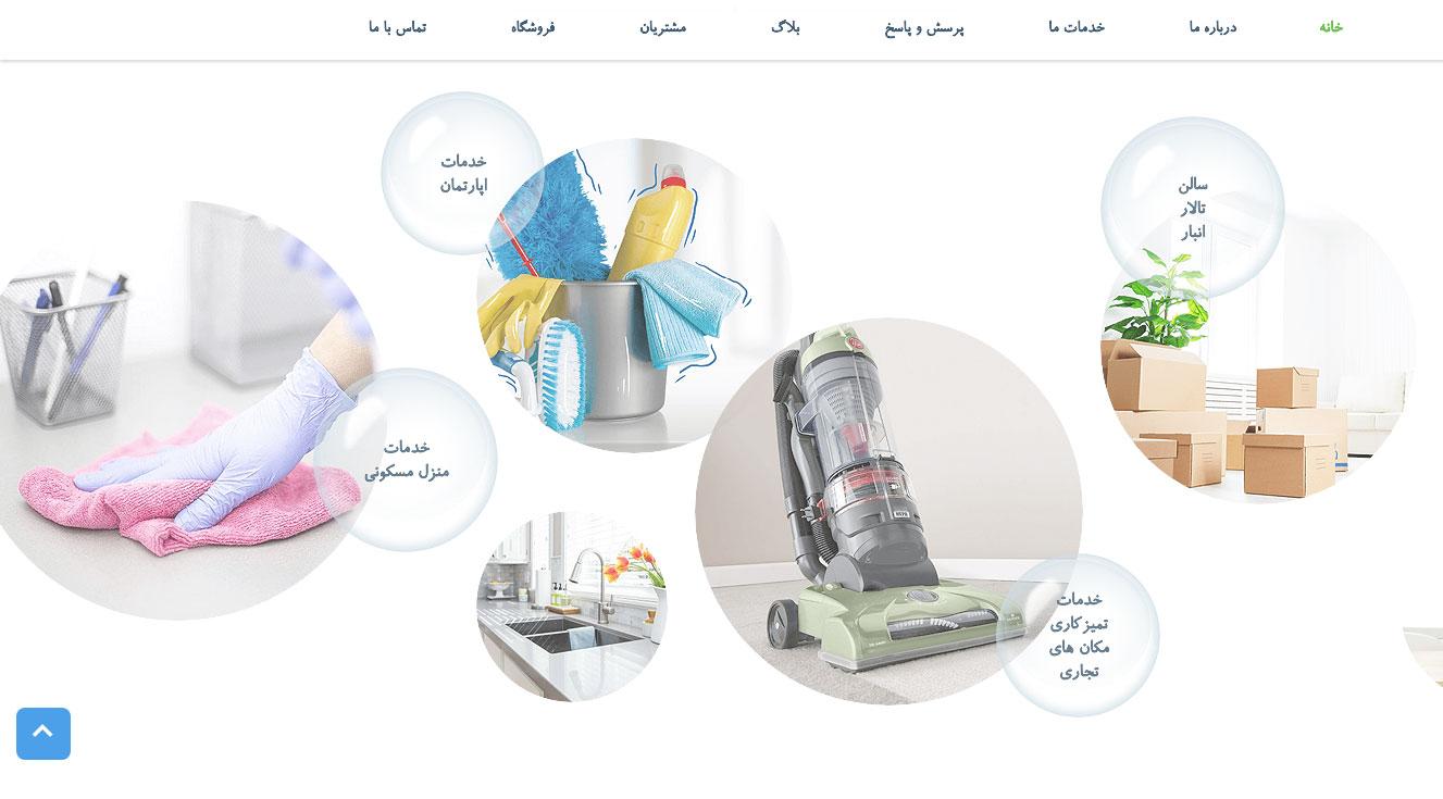 قالب cleaning service | قالب وردپرس شرکتی خدماتی و نظافتی کلینینگ