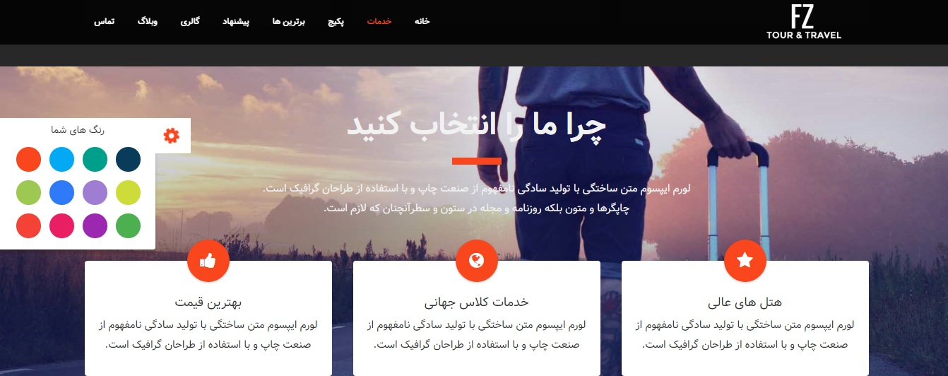 قالب html آژانس مسافرتی Fz | قالب FZ فارسی قالب HTML آژانس مسافرتی ریسپانسیو