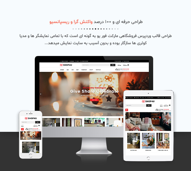 قالب shop4u | قالب وردپرس فروشگاهی شاپ فور یو