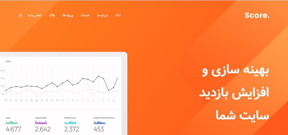 قالب Score | قالب HTML اسکور قالب HTML شرکتی و سئو Score