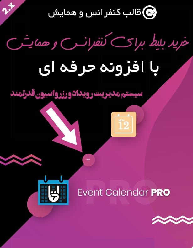 قالبConferpress قالب کنفرانس Conferpress | پوسته برگزاری همایش و رویداد حرفه ای