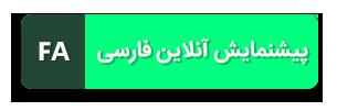 پیشنمایش فارسی