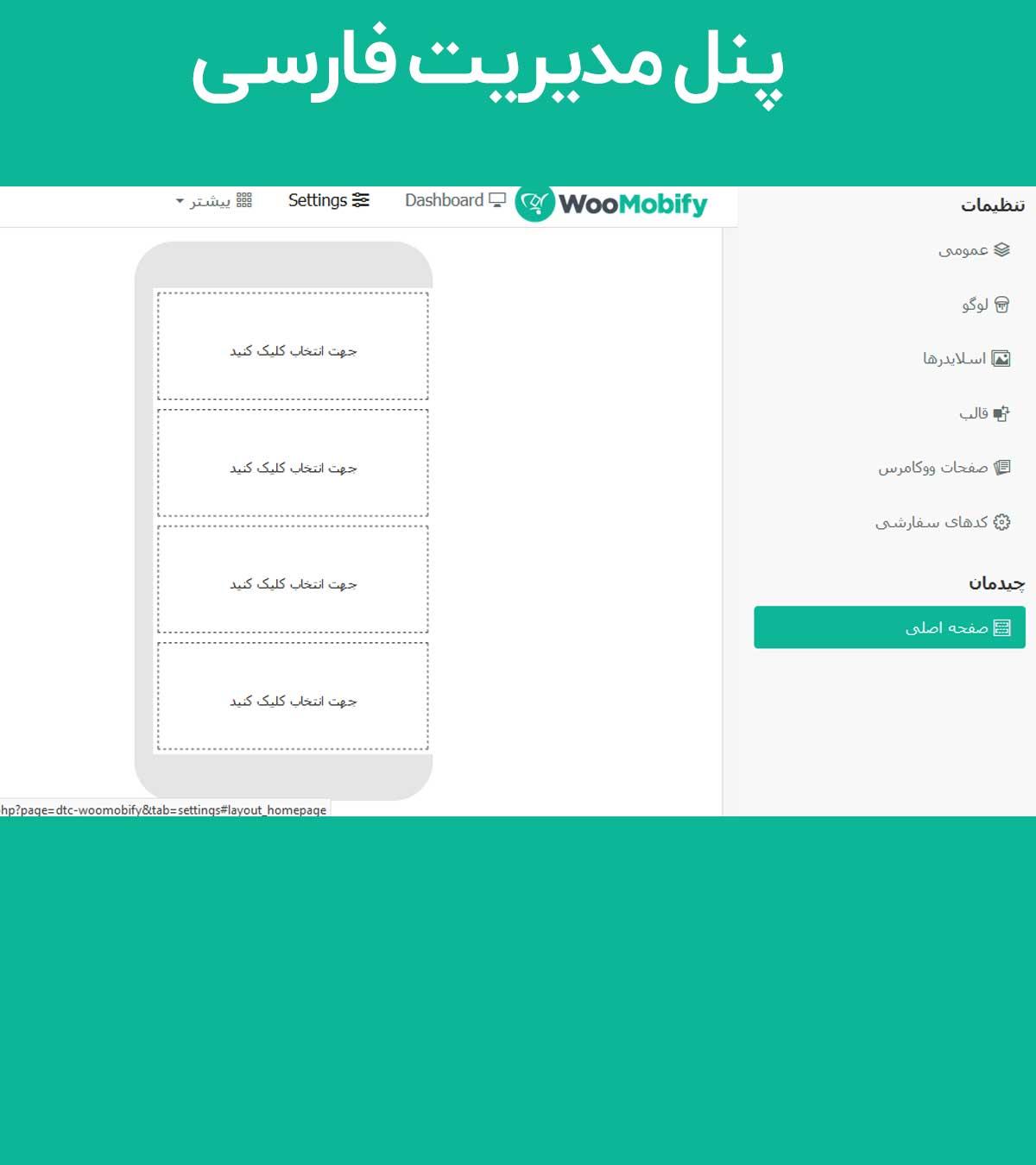پنل مدیریت افزونه بهینه ساز سایت ووکامرسی