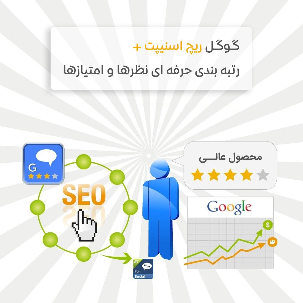 ماژول Rich Snippets | ماژول امتیاز دهی گوگل ریچ اسنیپ افزونه امتیاز دهی گوگل ریچ اسنیپ