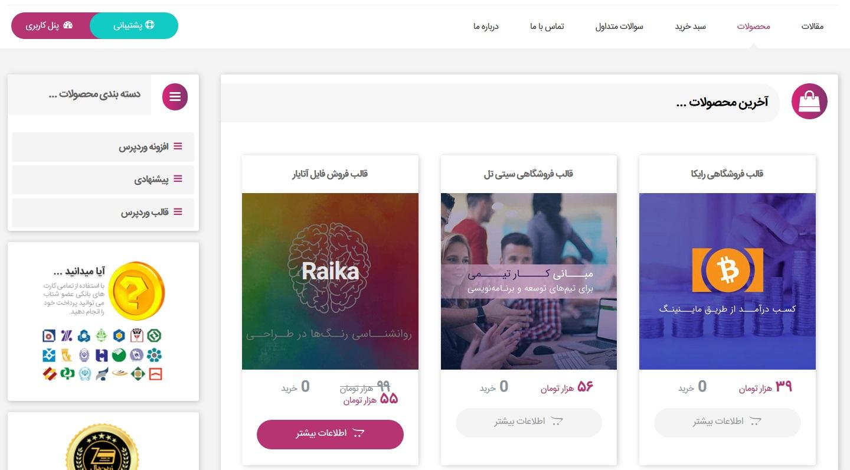 85135 7dc32112983249b33e76eac7a - قالب رایکا پوسته وردپرس فروشگاهی ایرانی   Raika Theme