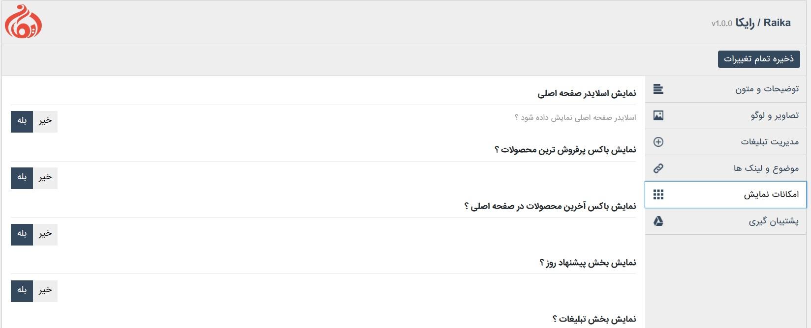 93053 5705b85e6c5e34c492aa5e853 - قالب رایکا پوسته وردپرس فروشگاهی ایرانی   Raika Theme