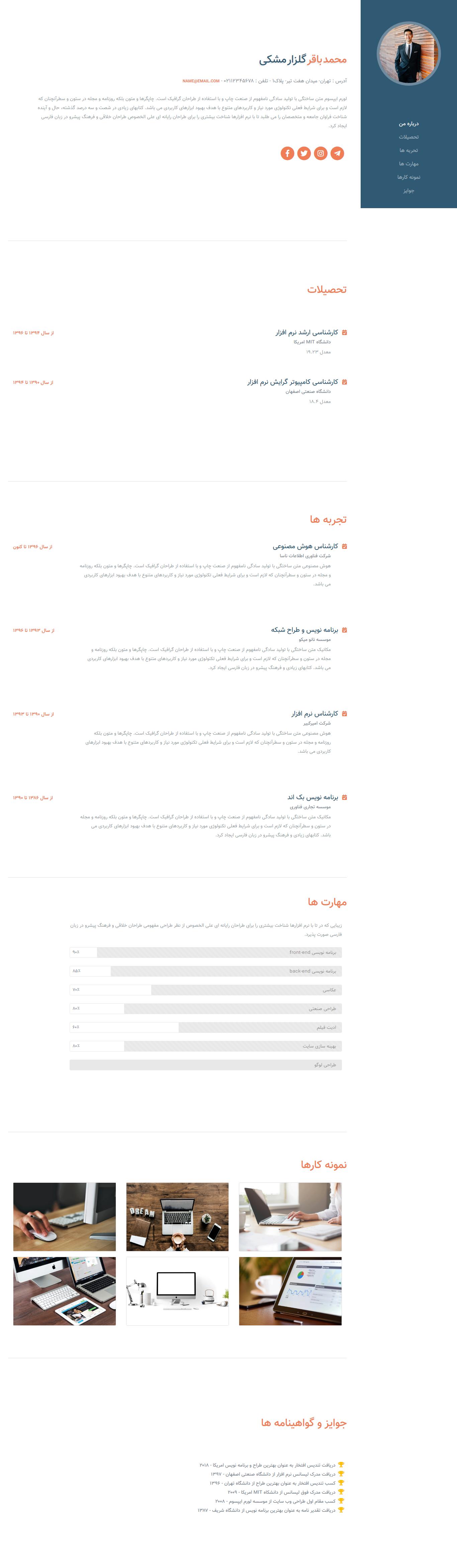 قالب html فیلیکس | قالب شخصی فیلیکس