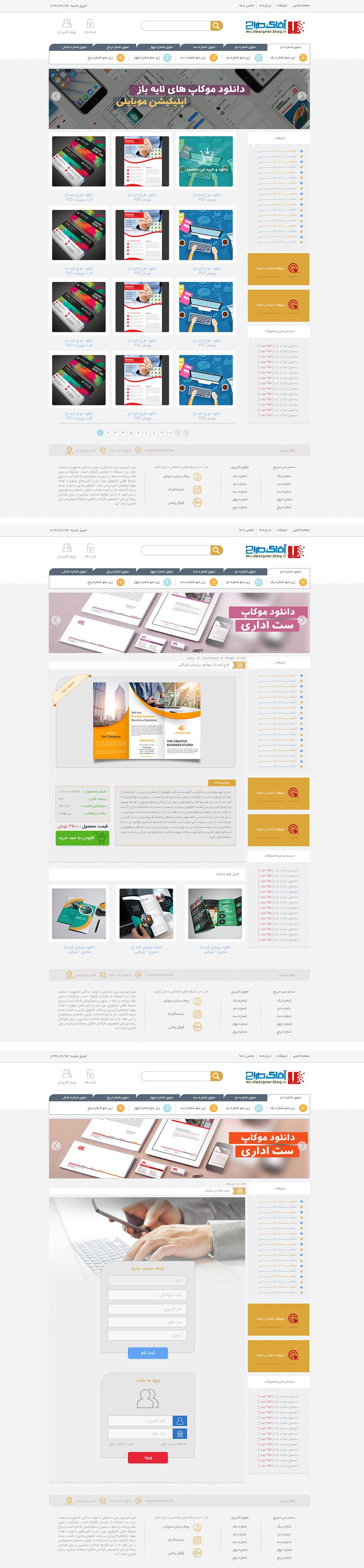 قالب psd دیزاین |قالب لایه باز فروشگاه دیزاین | قالب لایه باز و psd راست چین