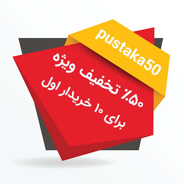 کد تخفیف قالب پاستاکا   قالب pustaka