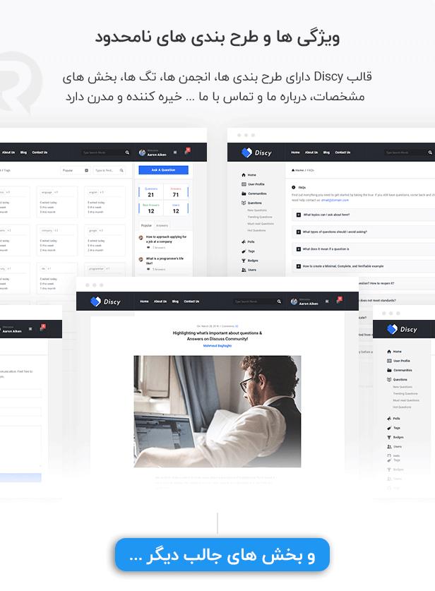 3172 4f20079e2a41488e37253255c - قالب discy دیسکای فارسی نسخه 1.7  |  قالب پرسش و پاسخ وردپرس