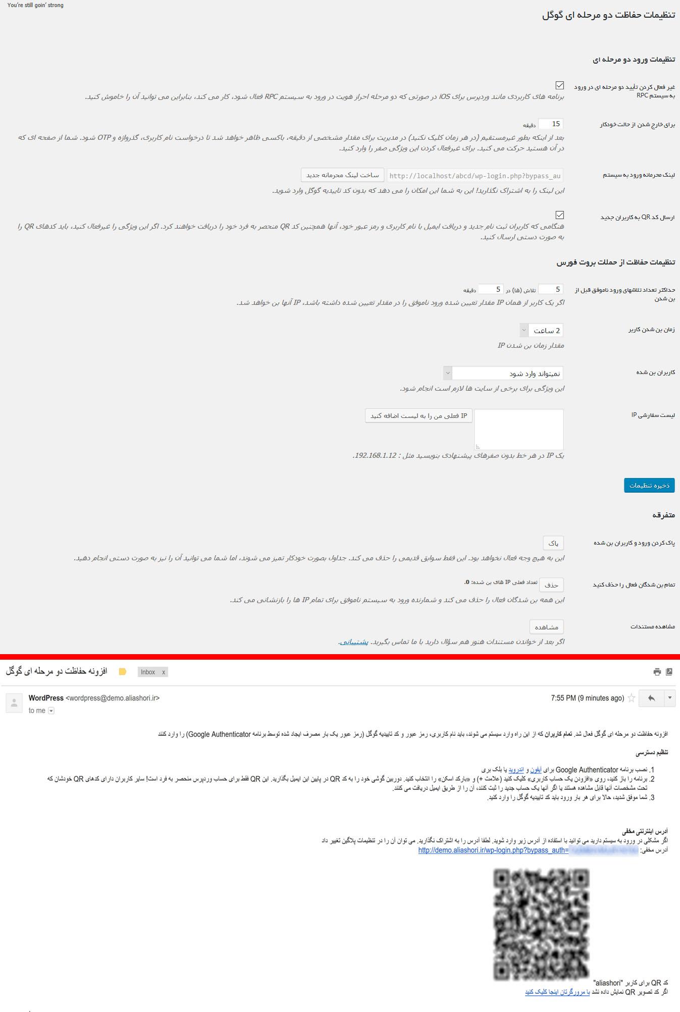 افزونه ورود دو مرحله ای برای وردپرس | 5sec Google Authenticator