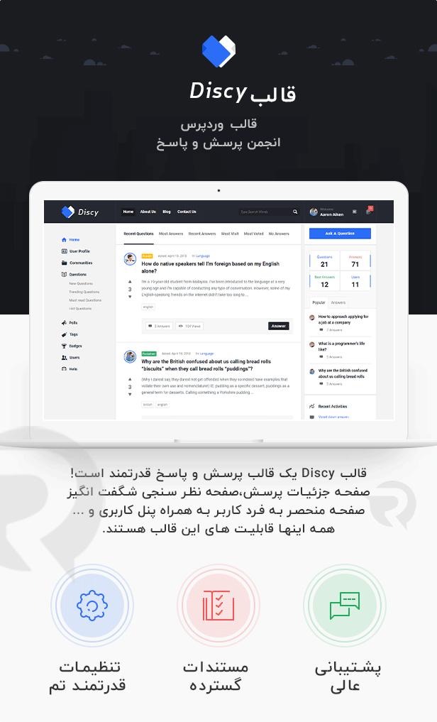 6374 b7f815c81678ce72567ee4cec - قالب discy دیسکای فارسی نسخه 1.7  |  قالب پرسش و پاسخ وردپرس