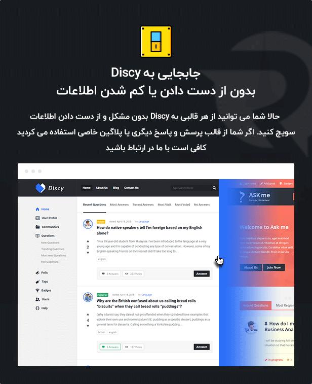 6805 6221ab3a94f321c3e26727599 - قالب discy دیسکای فارسی نسخه 1.7  |  قالب پرسش و پاسخ وردپرس