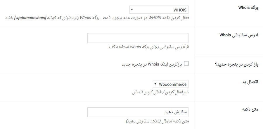 برگه whois افزونه wp domain checker فارسی