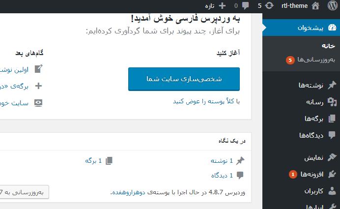 به وردپرس فارسی خوش آمدید