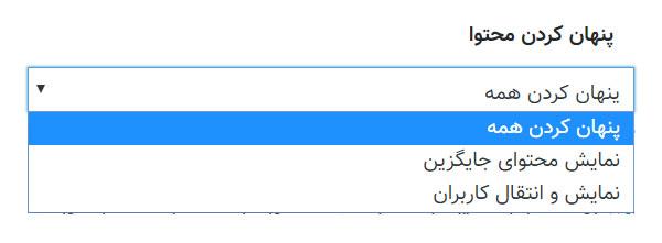 پنهان کردن محتوا در افزونه عضویت ویژه ووکامرس فارسی