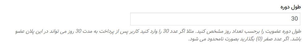 طول دوره در افزونه فارسی اشتراک ویژه وردپرس
