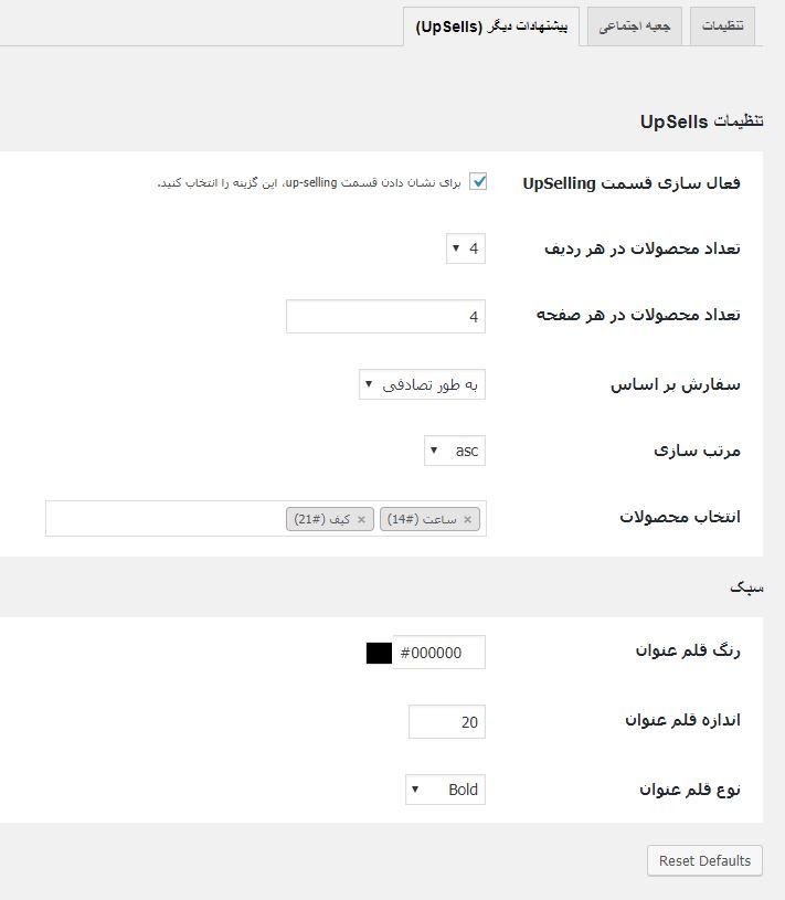 افزونه YITH Custom Thank You Page | افزونه صفحه تشکر از پرداخت برای ووکامرس