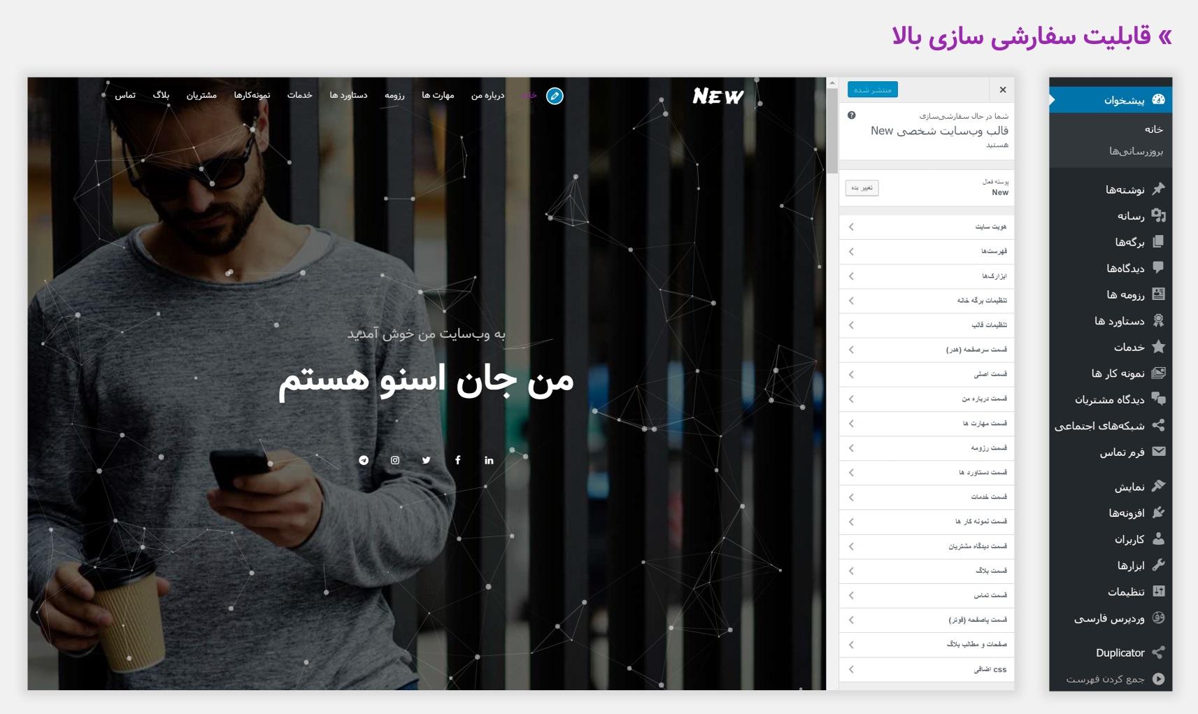 قالب وردپرس New مناسب سایت شخصی و رزومه | قالب شخصی نیو