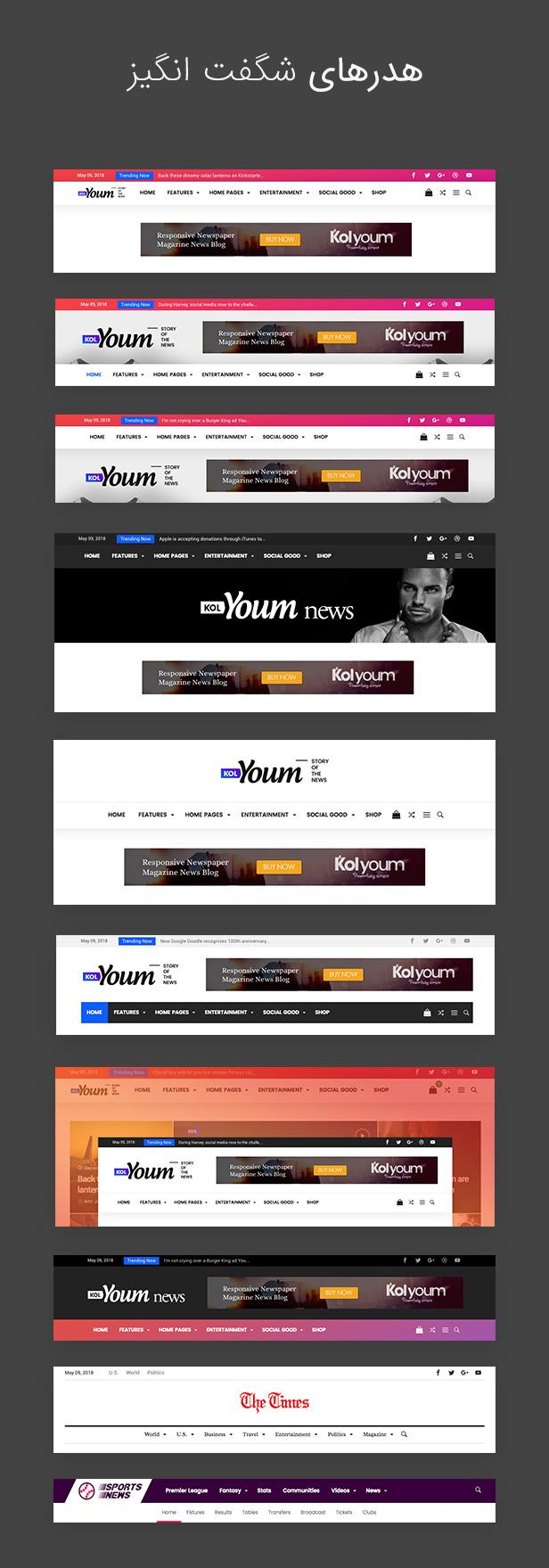 پوسته مجله ای خبری وردپرس Kolyoum