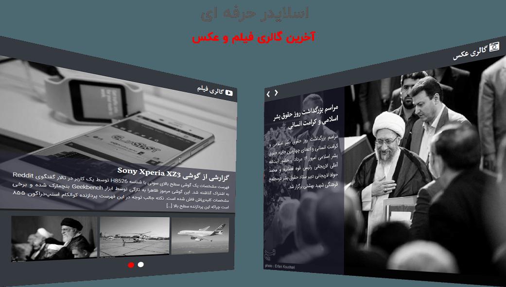 قالب نشریه پوسته وردپرس حرفه ای مجله خبری ایرانی | قالب خبری نشریه | قالب مجله ای خبری