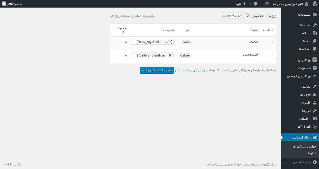 افزونه Touch Content Slider | اسلایدر محتوای وردپرس رویال اسلایدر