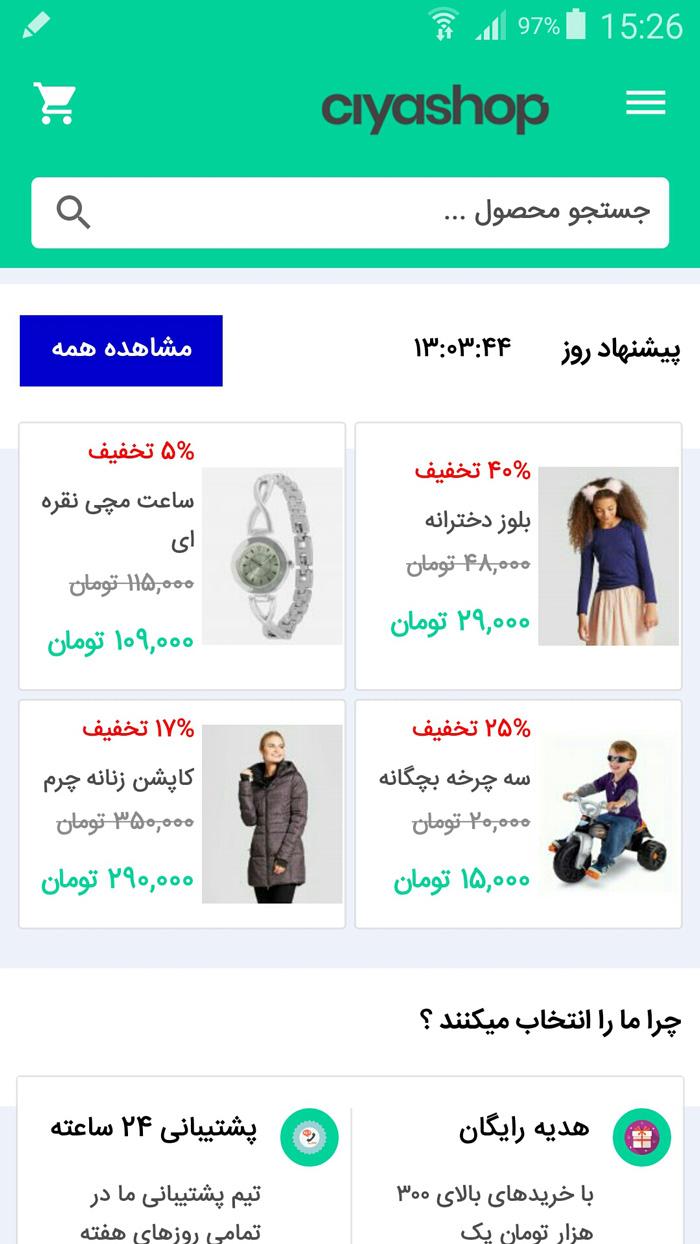اپلیکیشن فروشگاهی سیاشاپ افزونه ساخت فروشگاه موبایلی   اپلیکیشن اندروید قالب CiyaShop