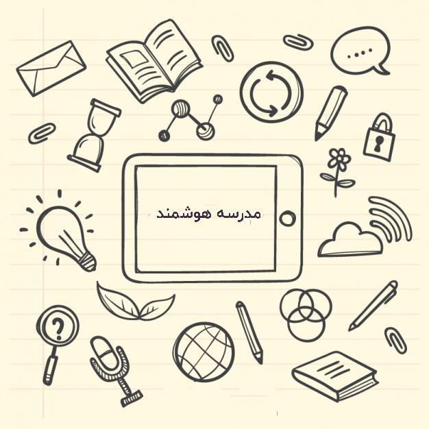 سایت مدارس هوشمند