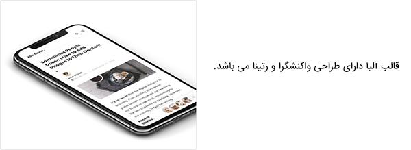 قالب Alia پوسته وردپرس شخصی و وبلاگی | قالب وبلاگی Alia حرفه ای و خلاقانه
