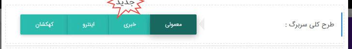 3351 5002d11e9b89144c6f918d98b - قالب وردپرس ایرانی چندمنظوره دیوان
