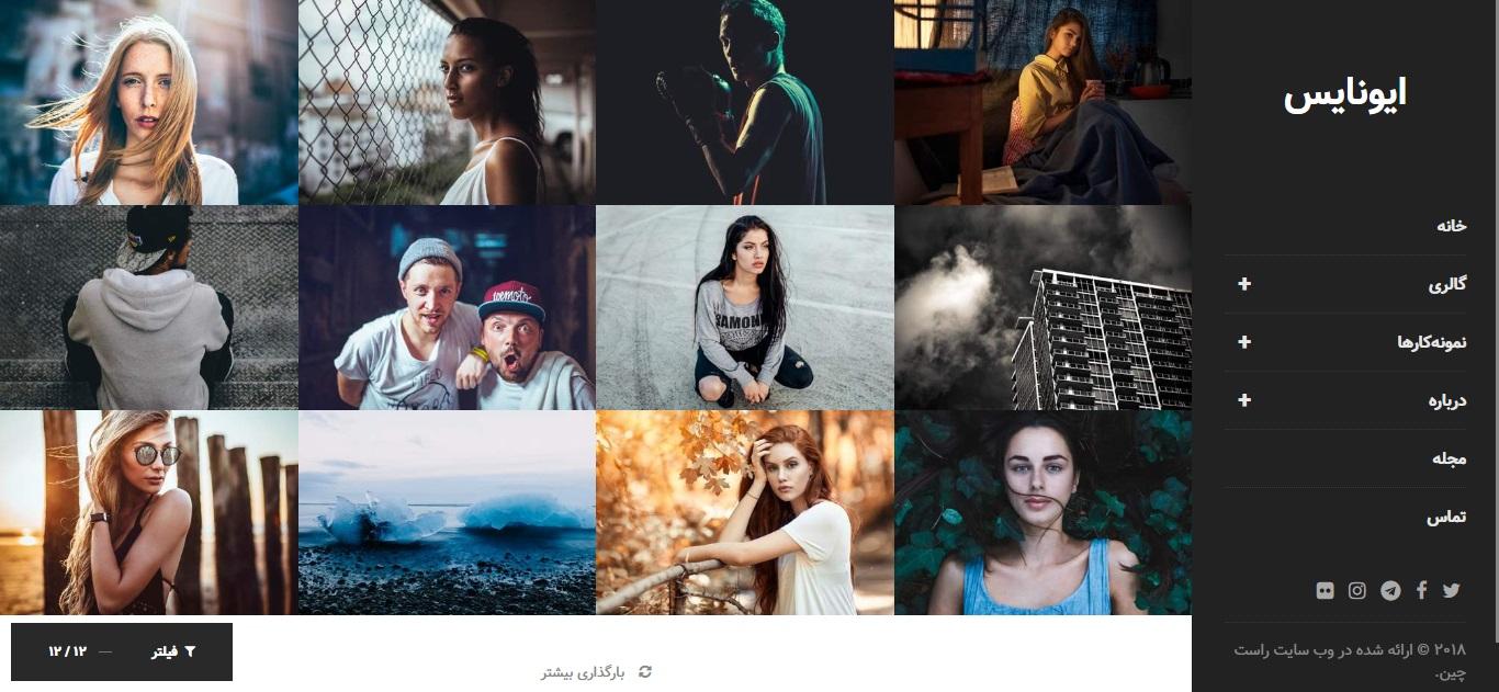 قالب Eunice پوسته گالری تصاویر و آتلیه عکاسی | ایونایس
