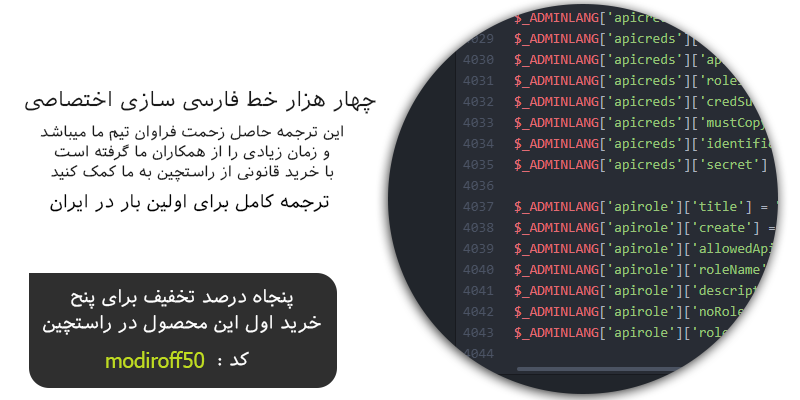 فارسی ساز مدیریت whmcs