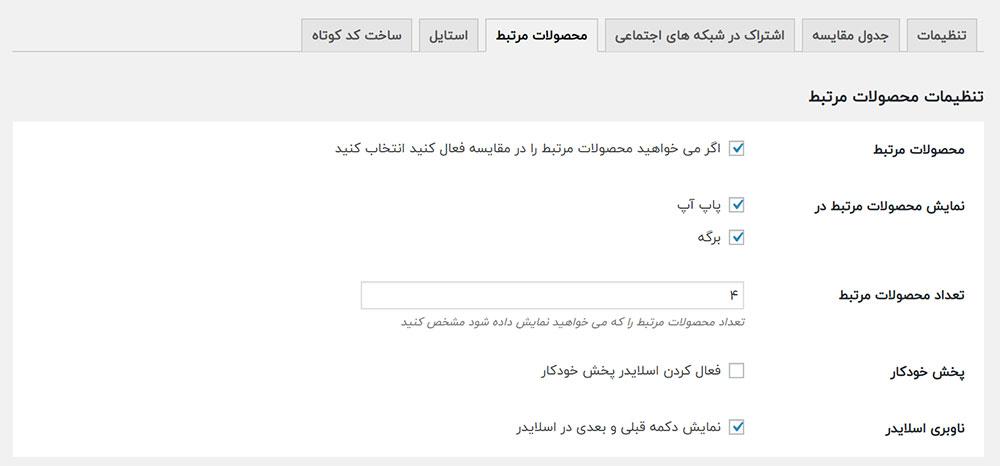 تنظیمات فارسی افزونه مقایسه پیشرفته محصولات ووکامرس یا yith woocommerce compare