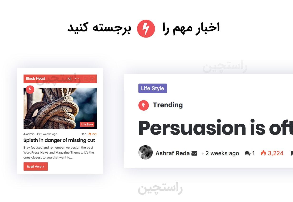 قالب جنه فارسی