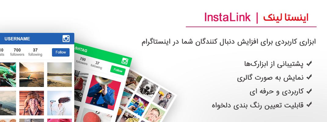 افزونه اینستا لینک | InstaLink  Instagram Widget