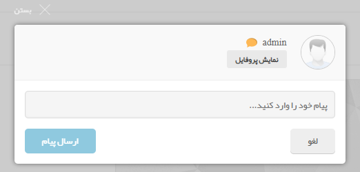 افزونه پیام خصوصی یوزر پرو   User Pro Private Message