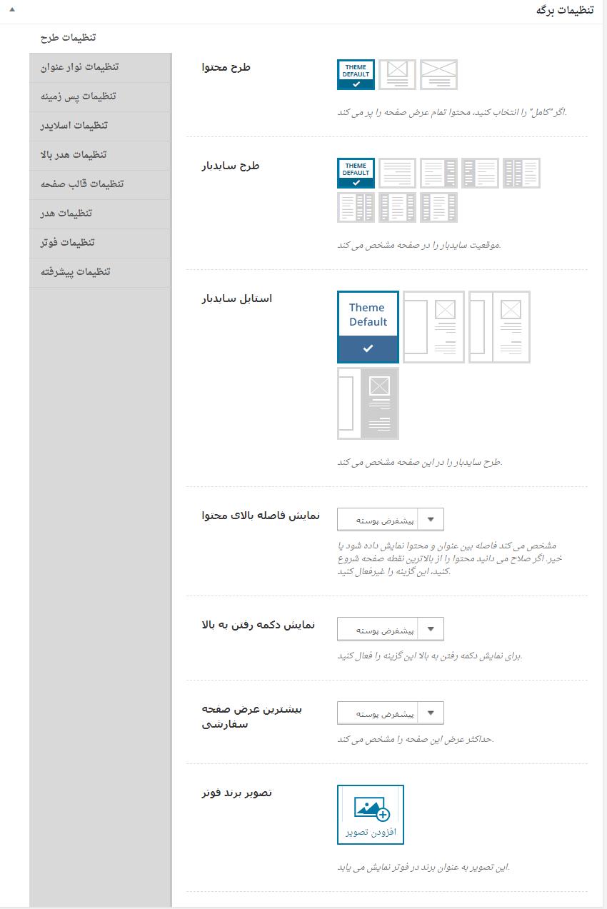 تنظیمات قالب phlox pro