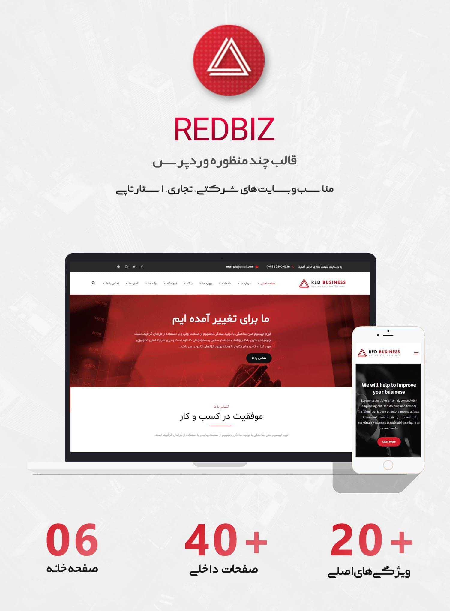 قالب Redbiz قالب وردپرس شرکتی همراه با فروشگاه حرفه ای | قالب چند منظوره Redbiz