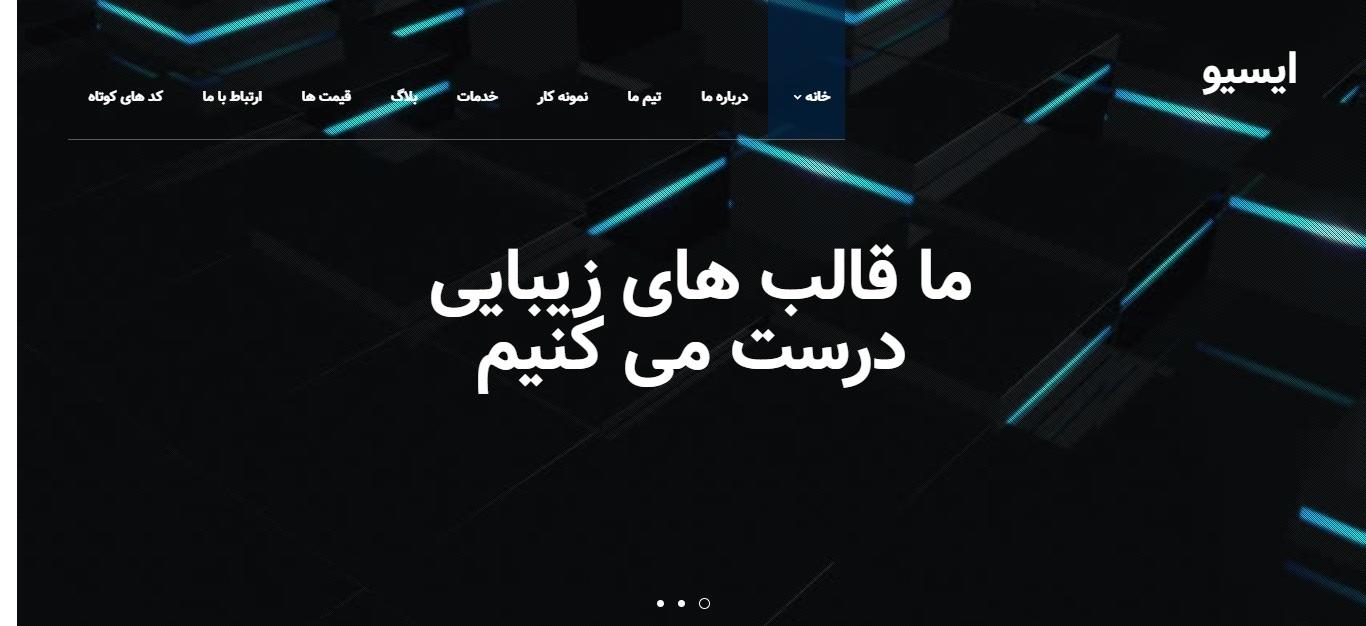 قالب شرکتی Accio پوسته HTML سایت شرکتی   قالب HTML ایسیو قالب شرکتی HTML
