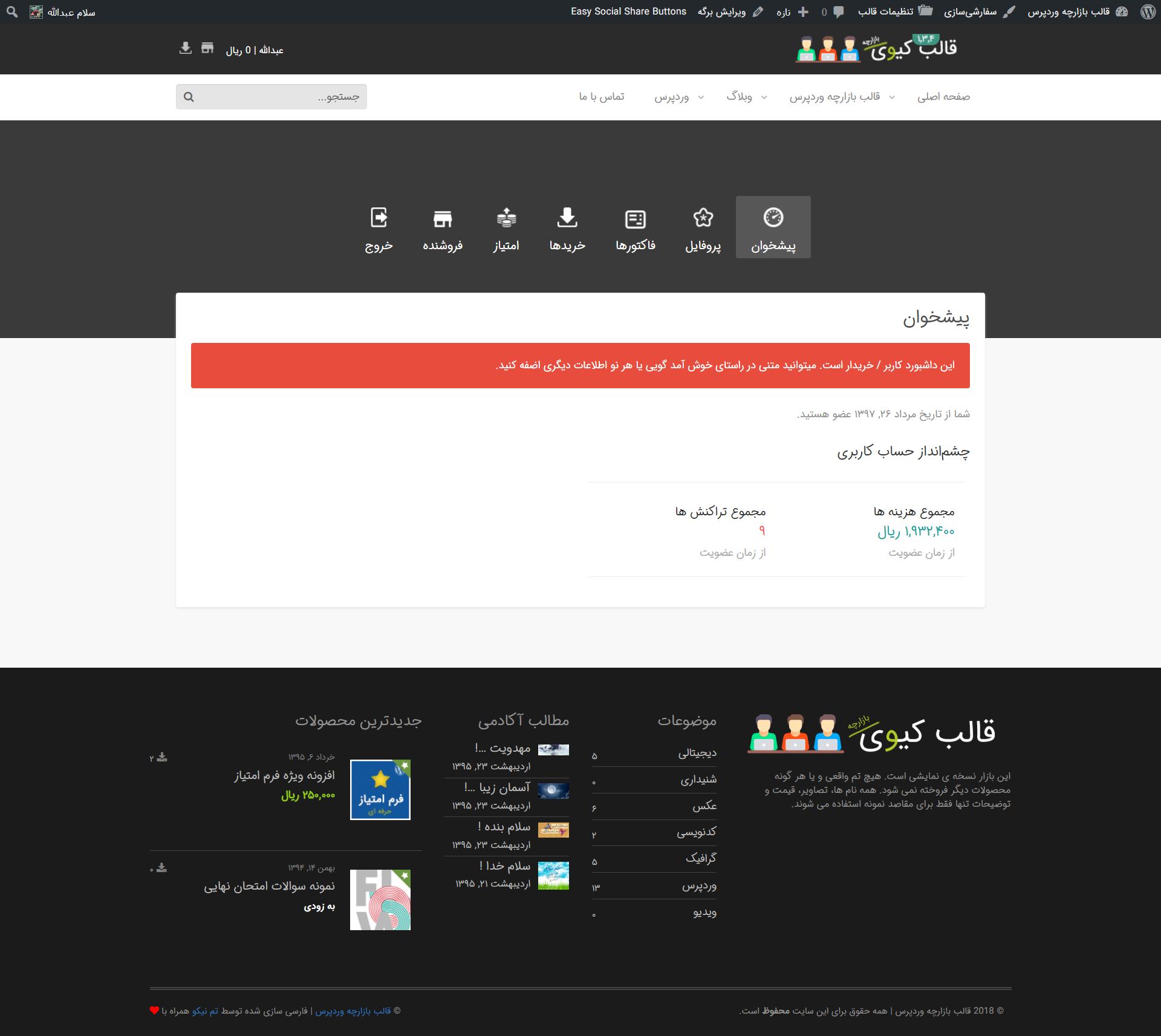 قالب وردپرس فروش فایل بازارچه | Kiwi