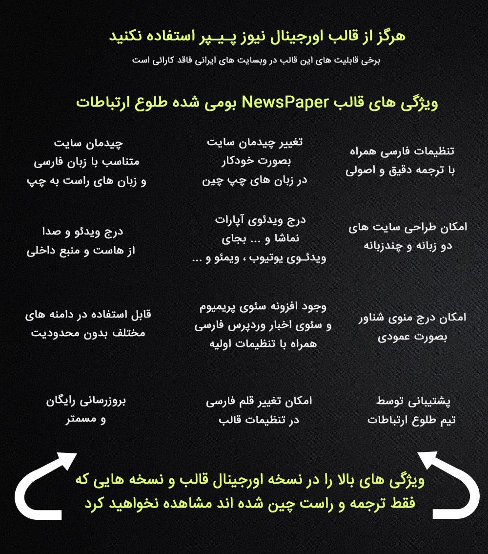 قالب ایرانی نیوز پیپر (newspaper)