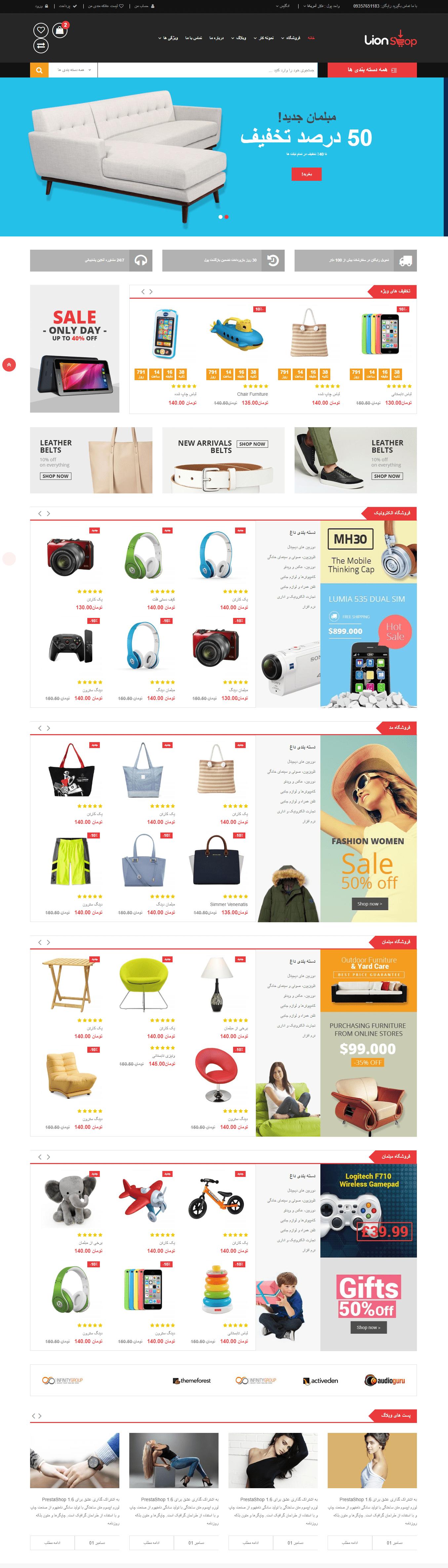 قالب HTML لیون پوسته حرفه ای فروشگاهی | قالب فروشگاهی Lion