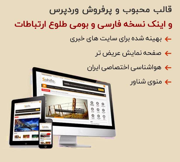 قالب خبری صحیفه | قالب sahifa